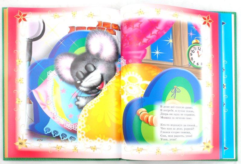 Иллюстрация 1 из 38 для Стихи и сказки на ночь для маленьких | Лабиринт - книги. Источник: Лабиринт