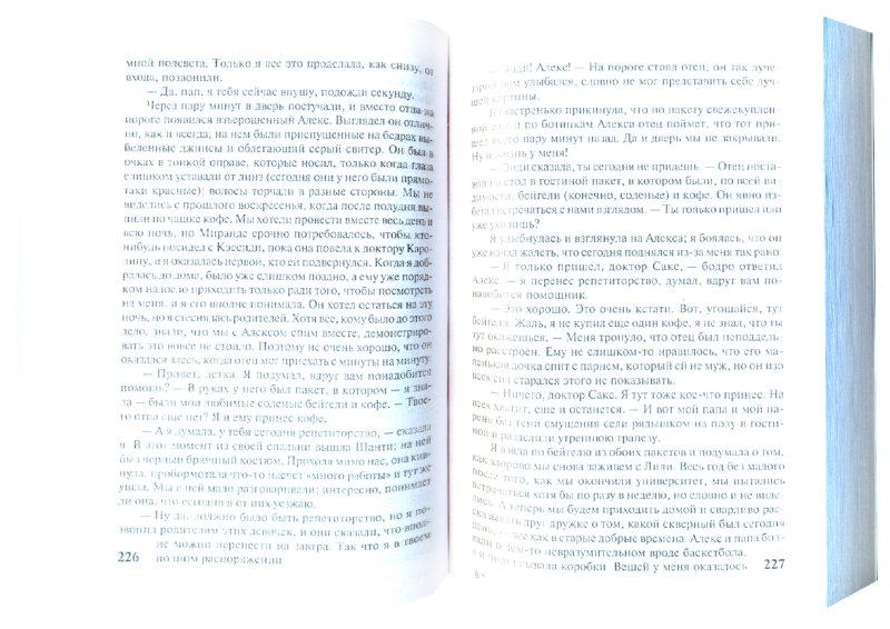 Иллюстрация 1 из 3 для Дьявол носит Prada - Лорен Вайсбергер | Лабиринт - книги. Источник: Лабиринт