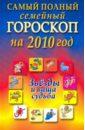 Конева Лариса Станиславовна Самый полный семейный гороскоп на 2010 год. Звезды и ваша судьба