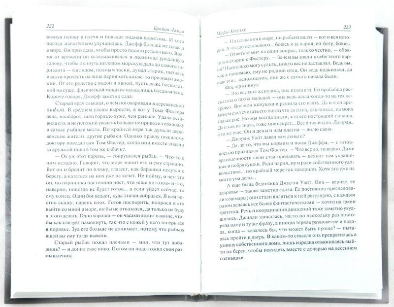 Иллюстрация 1 из 11 для Мифы Ктулху - Брайан Ламли | Лабиринт - книги. Источник: Лабиринт