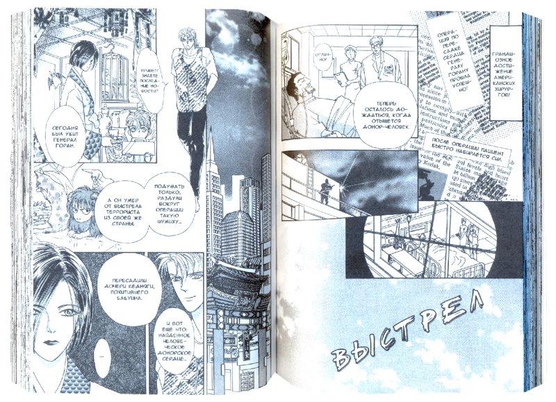 Иллюстрация 1 из 26 для Магазинчик ужасов. Том 7 - Мацури Акино | Лабиринт - книги. Источник: Лабиринт