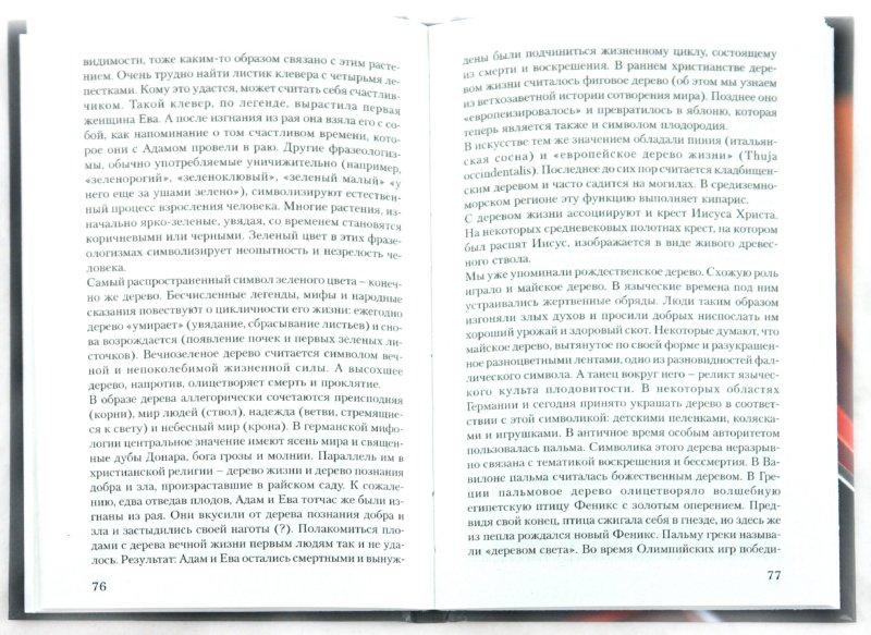Иллюстрация 1 из 15 для Психология цвета - Гарольд Браэм | Лабиринт - книги. Источник: Лабиринт
