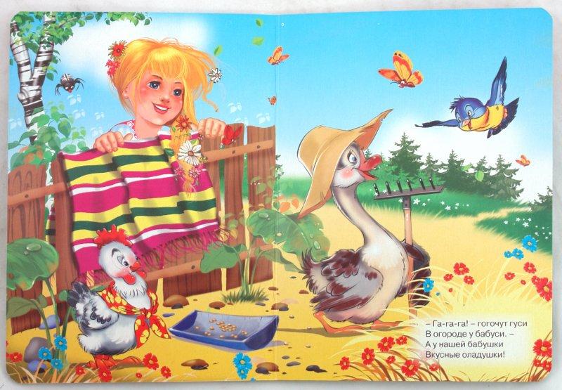 Иллюстрация 1 из 8 для Ладушки - Ольга Корнеева | Лабиринт - книги. Источник: Лабиринт