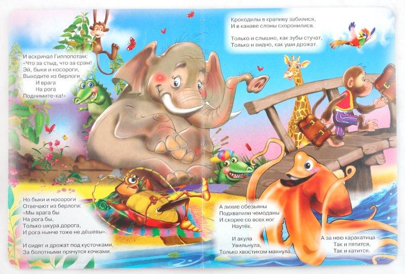 Иллюстрация 1 из 10 для Тараканище - Корней Чуковский | Лабиринт - книги. Источник: Лабиринт