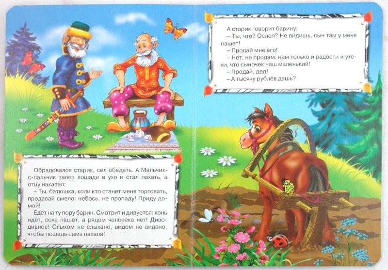 Иллюстрация 1 из 19 для Мальчик-с-пальчик | Лабиринт - книги. Источник: Лабиринт