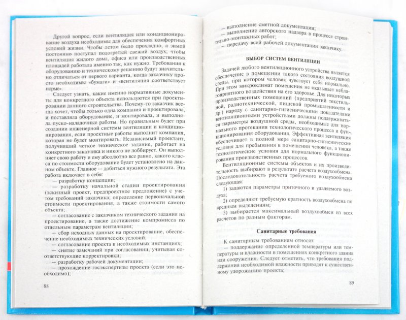 Иллюстрация 1 из 12 для Вентиляция и кондиционирование - Самойлов, Левадный | Лабиринт - книги. Источник: Лабиринт