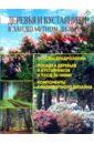 Обложка Деревья и кустарники в ландшафтном дизайне