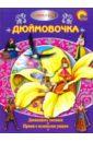 Фото - Дюймовочка (+DVD) dvd blu ray