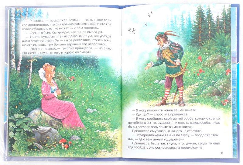 Иллюстрация 1 из 18 для Русалочка (+DVD) | Лабиринт - книги. Источник: Лабиринт