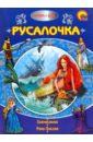 Русалочка (+DVD) русалочка сказки
