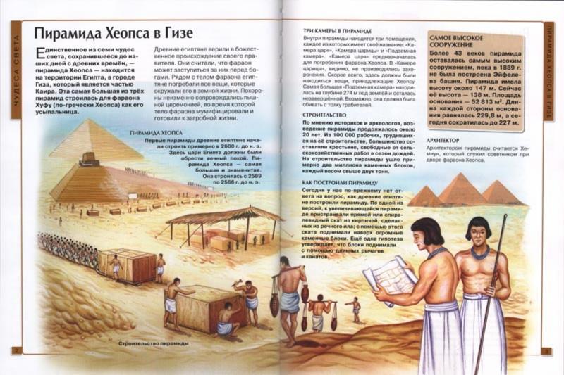 Иллюстрация 1 из 14 для Калейдоскоп знаний. Чудеса света   Лабиринт - книги. Источник: Лабиринт