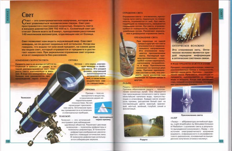 Иллюстрация 1 из 24 для Калейдоскоп знаний. Наука | Лабиринт - книги. Источник: Лабиринт