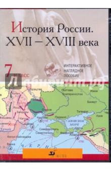 История России XVII-XVIII века. 7 класс (CDpc)
