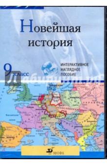 Новейшая история. 9 класс (CDpc)