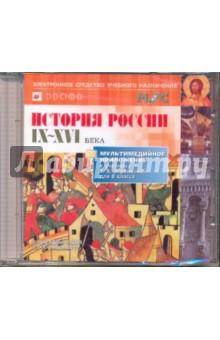 История России IX-XVI века. 6 класс (CDpc)