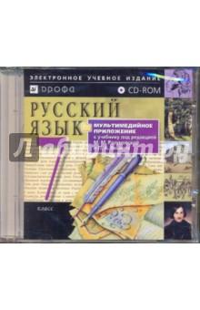 Русский язык. 7 класс  (CDpc)