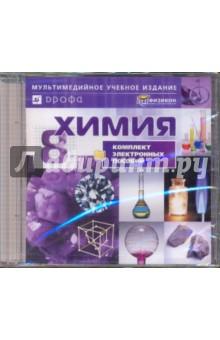Химия. 8 класс. Комплект электронных пособий (CDpc)