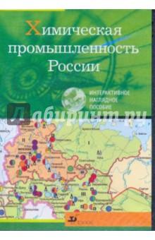 Химическая промышленность России (CDpc)