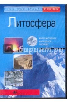 Литосфера (CDpc)