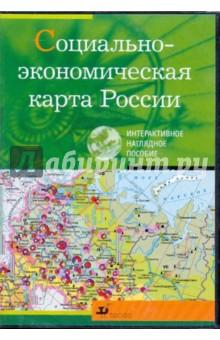 Социально-экономическая карта России (CDpc)