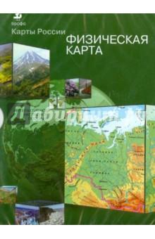 Физическая карта России (CDpc)