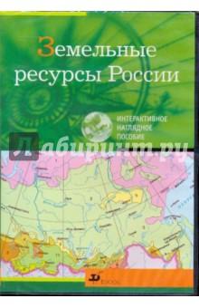 Земельные ресурсы России (CDpc)