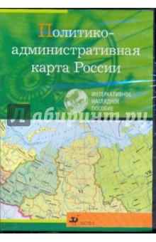 Политико-административная карта России (CDpc)