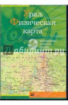 Урал. Физическая карта (CDpc)