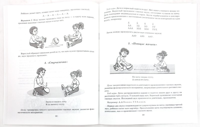 Иллюстрация 1 из 16 для Логопедические игры с мячом - Воробьева, Крупенчук | Лабиринт - книги. Источник: Лабиринт