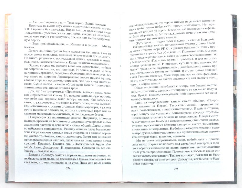 Иллюстрация 1 из 9 для Эпоха мертвых. Москва - Андрей Круз | Лабиринт - книги. Источник: Лабиринт