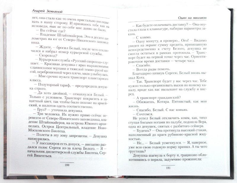 Иллюстрация 1 из 8 для Один на миллион - Андрей Земляной | Лабиринт - книги. Источник: Лабиринт
