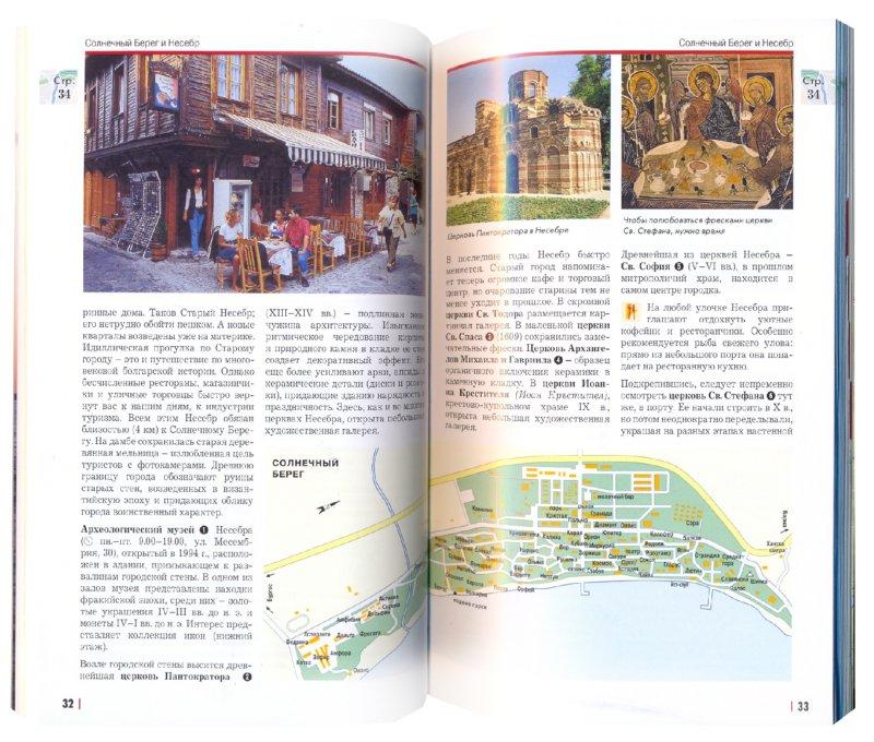 Иллюстрация 1 из 6 для Болгария: путеводитель - Гельмут Вайс | Лабиринт - книги. Источник: Лабиринт