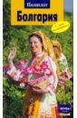 Вайс Гельмут Болгария: путеводитель