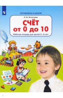 Счет от 0 до 10. Рабочая тетрадь для детей 5-6 лет от а до я рабочая тетрадь для детей 5 6 лет