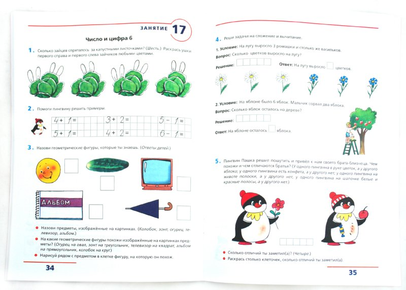 Иллюстрация 1 из 43 для Счет от 0 до 10. Рабочая тетрадь для детей 5-6 лет - Лариса Игнатьева | Лабиринт - книги. Источник: Лабиринт