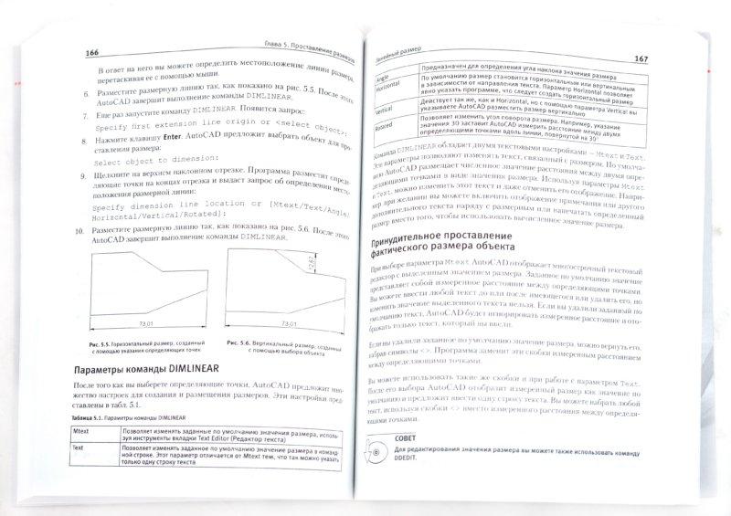 Иллюстрация 1 из 24 для Видеосамоучитель. AutoCAD 2010 (+CD) - А. Орлов | Лабиринт - книги. Источник: Лабиринт