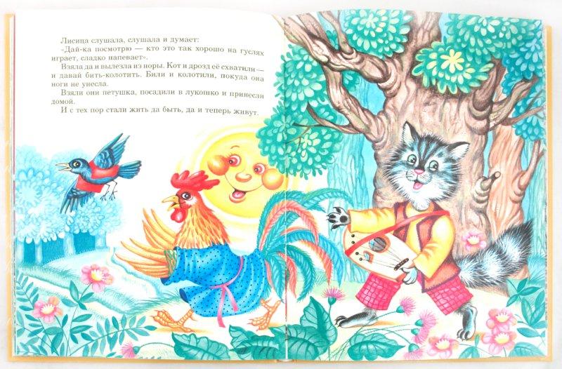 Иллюстрация 1 из 4 для Терем-теремок | Лабиринт - книги. Источник: Лабиринт