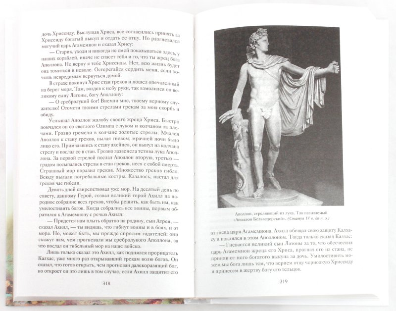 Иллюстрация 1 из 29 для Легенды и мифы Древней Греции - Николай Кун | Лабиринт - книги. Источник: Лабиринт