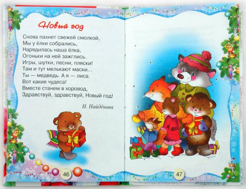 Иллюстрация 1 из 46 для В лесу родилась ёлочка | Лабиринт - книги. Источник: Лабиринт