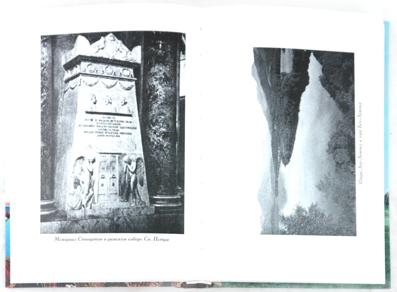 Иллюстрация 1 из 9 для Шотландия. Путешествия по Британии - Генри Мортон | Лабиринт - книги. Источник: Лабиринт