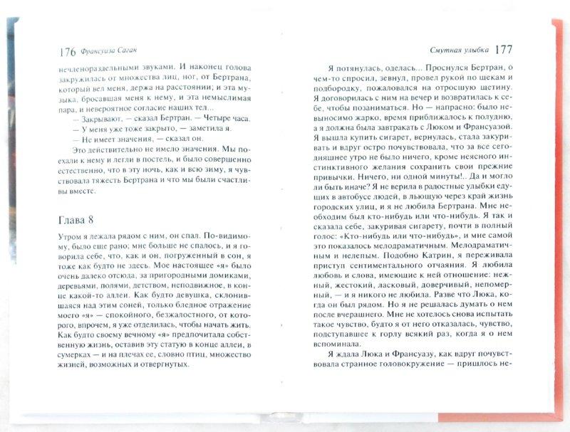 Иллюстрация 1 из 12 для Здравствуй, грусть - Франсуаза Саган | Лабиринт - книги. Источник: Лабиринт