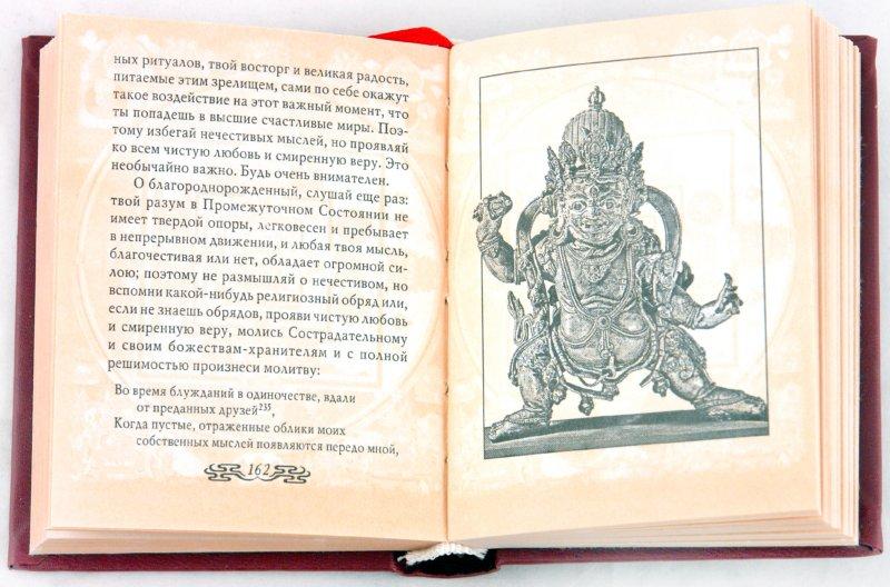 Иллюстрация 1 из 25 для Тибетская книга мертвых | Лабиринт - книги. Источник: Лабиринт