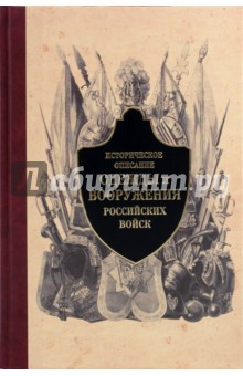 Историческое описание одежды и вооружения российских войск. Часть 3 сефер могине эрец часть i