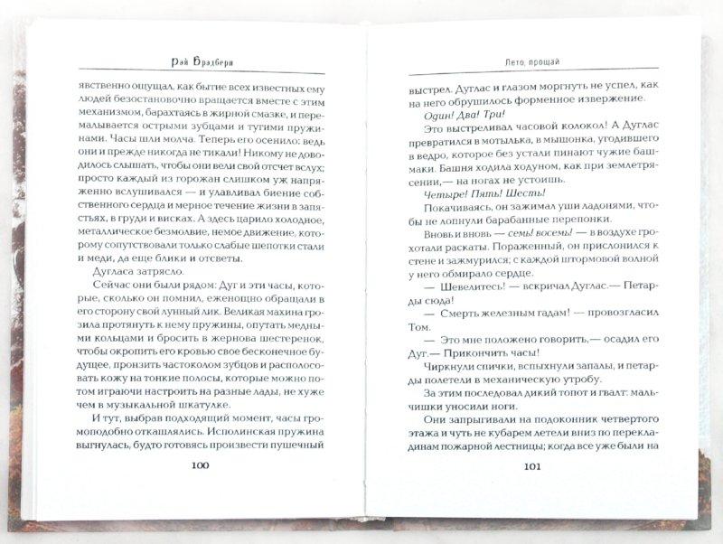 Иллюстрация 1 из 18 для Лето, прощай - Брэдбери, Гузман | Лабиринт - книги. Источник: Лабиринт