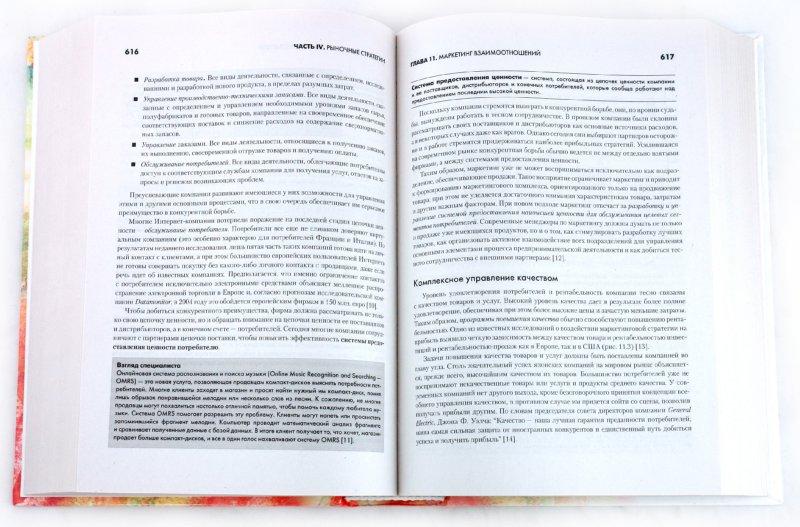 Иллюстрация 1 из 13 для Основы маркетинга (4-е европейское издание) - Армстронг, Котлер, Вонг, Сондерс   Лабиринт - книги. Источник: Лабиринт