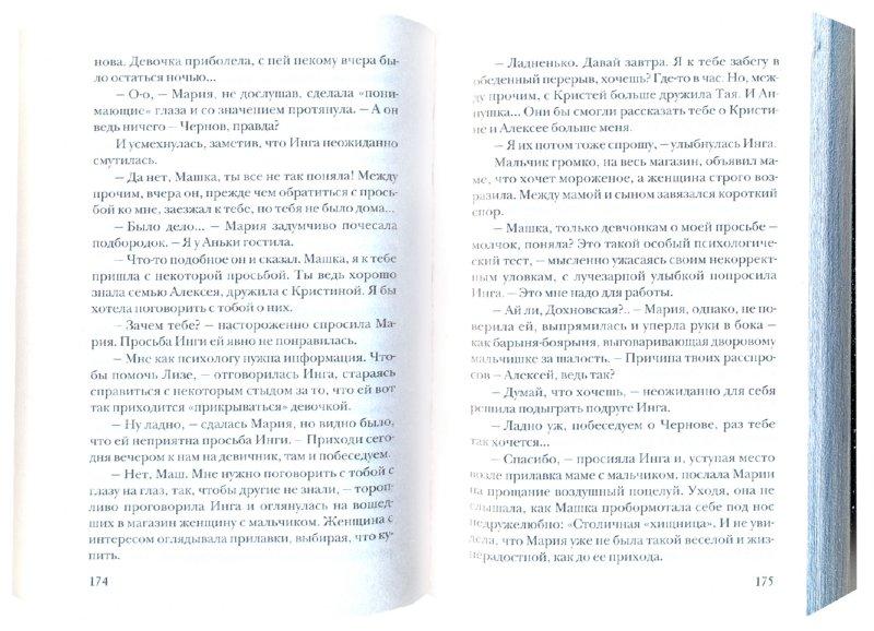 Иллюстрация 1 из 5 для Девушка, прядущая судьбу - Наталья Калинина | Лабиринт - книги. Источник: Лабиринт