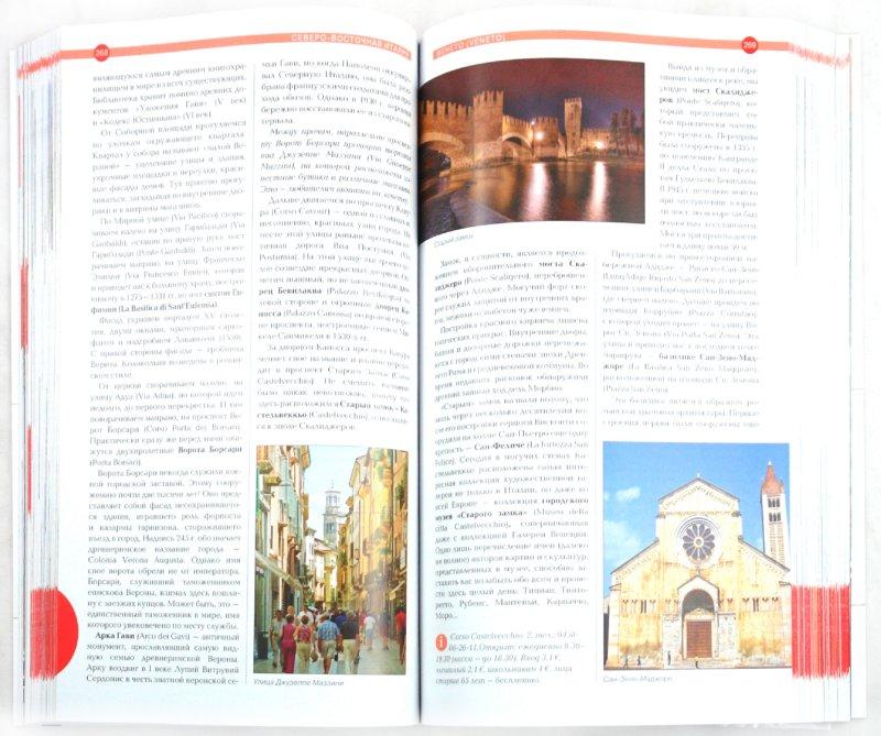 Иллюстрация 1 из 18 для Италия (+DVD) - Крылов, Тимофеев, Агронский, Гоманенко, Рыбальченко, Таратова | Лабиринт - книги. Источник: Лабиринт