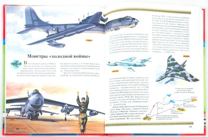 Иллюстрация 1 из 17 для Самолеты | Лабиринт - книги. Источник: Лабиринт