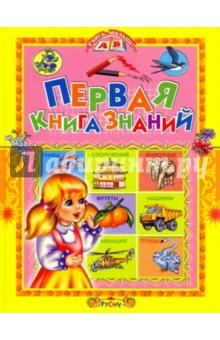 Первая книга знаний книги владис моя первая книга о животных