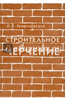 Строительное черчение  георгиевский о строительное черчение учебник
